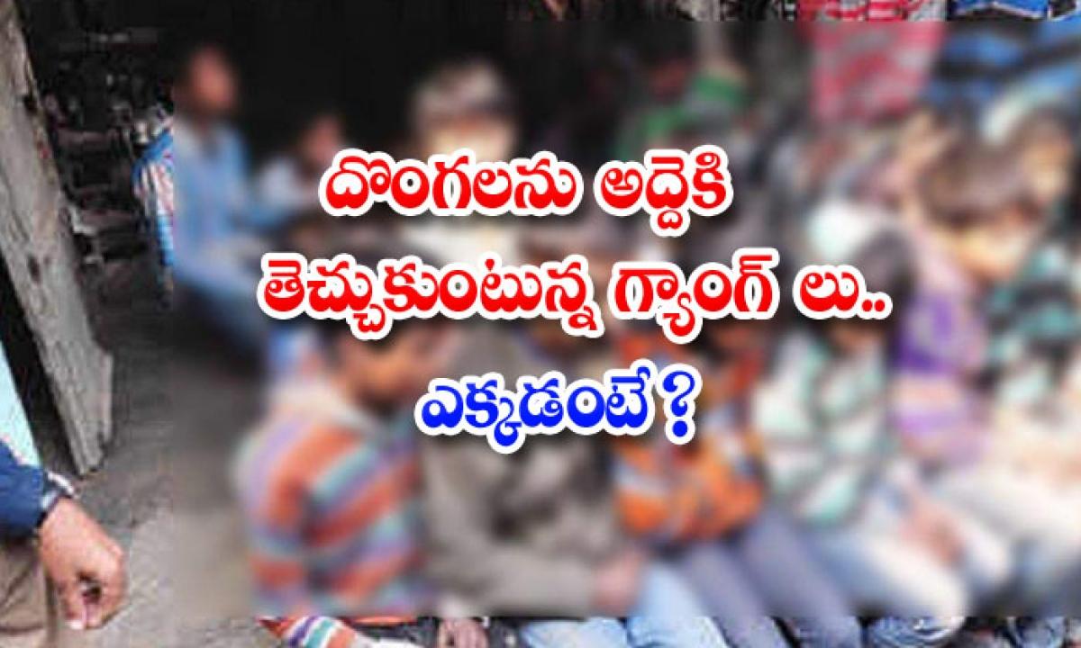 Minors From Madhya Pradesh Villages Leased Lakhs By Burglary Gangs-దొంగలను అద్దెకి తెచ్చుకుంటున్న గ్యాంగ్'లు.. ఎక్కడంటే-Latest News - Telugu-Telugu Tollywood Photo Image-TeluguStop.com
