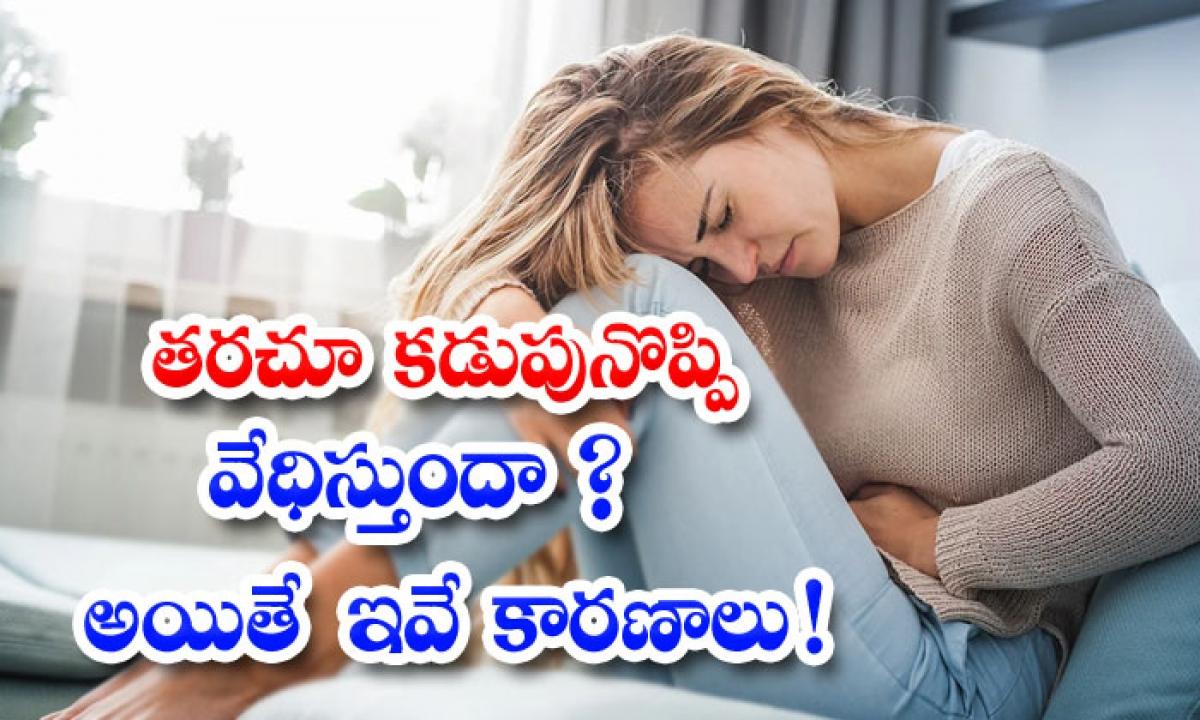 These Mistakes Can Cause Of Stomach Pain-తరచూ కడుపునొప్పి వేధిస్తుందా అయితే ఇవే కారణాలు-Latest News - Telugu-Telugu Tollywood Photo Image-TeluguStop.com