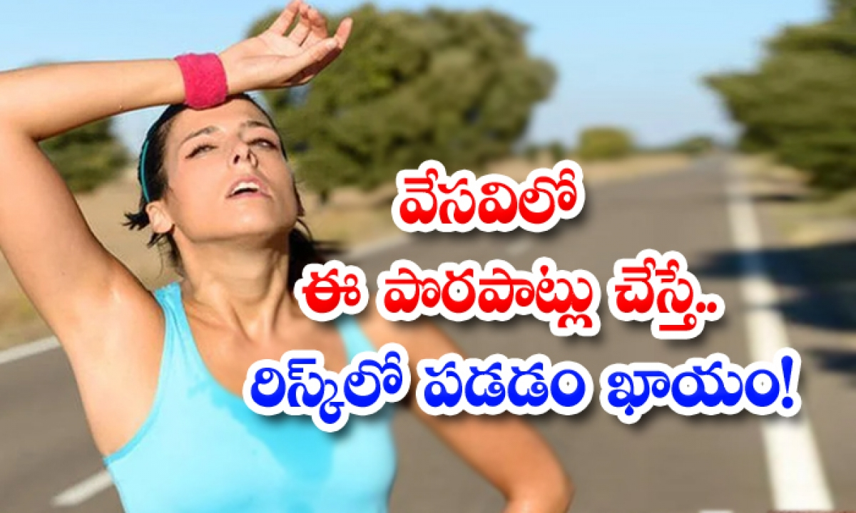 Dont Do These Mistakes In Summer-వేసవిలో ఈ పొరపాట్లు చేస్తే..రిస్క్లో పడటం ఖాయం-Latest News - Telugu-Telugu Tollywood Photo Image-TeluguStop.com
