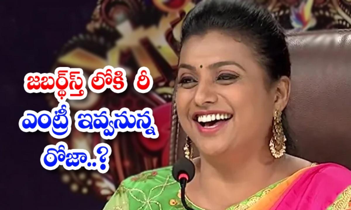Mla Roja To Re Enter Jabarthast-జబర్థస్త్ లోకి రీ ఎంట్రీ ఇవ్వనున్న ఎమ్మెల్యే రోజా..-General-Telugu-Telugu Tollywood Photo Image-TeluguStop.com