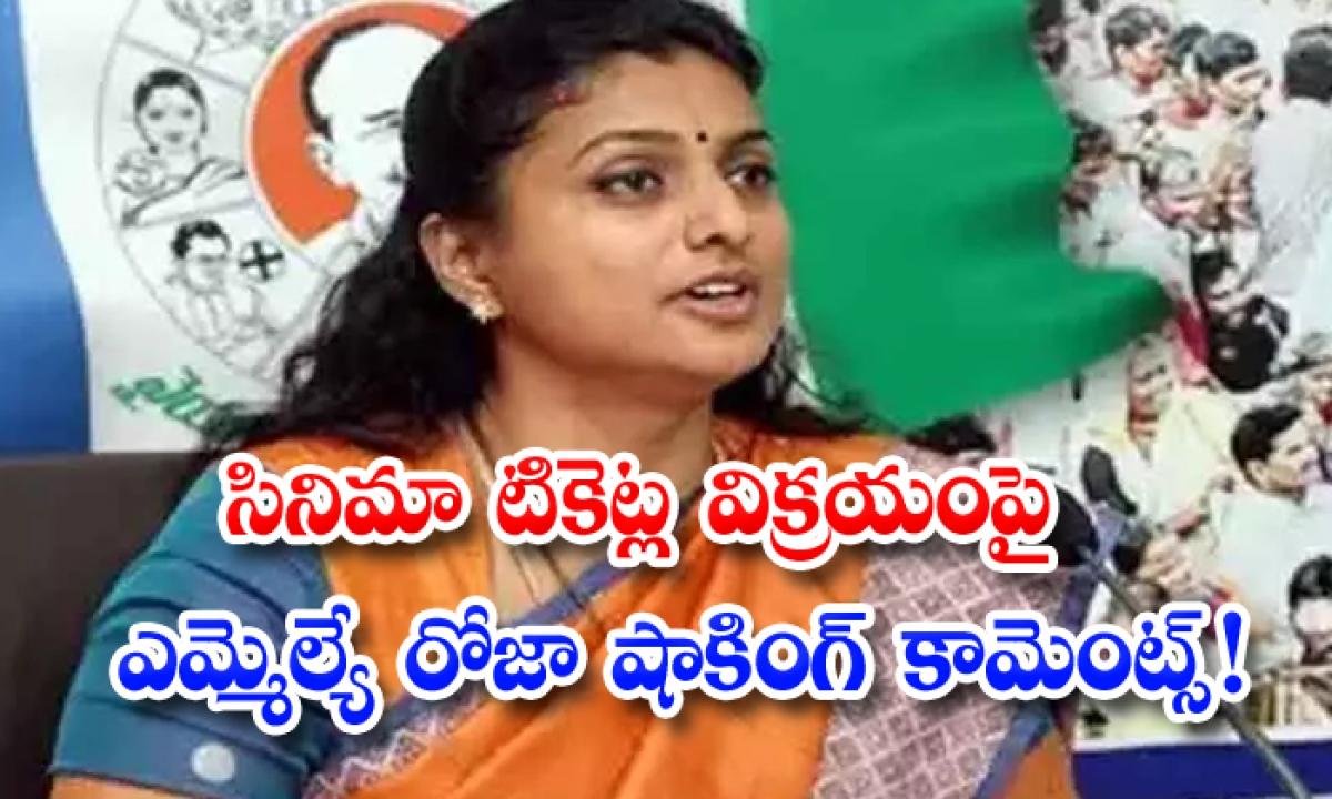 Mla Roja Shaking Comments On Chiranjeevi And Nagarjuna-సినిమా టికెట్ల విక్రయంపై ఎమ్మెల్యే రోజా షాకింగ్ కామెంట్స్-Latest News - Telugu-Telugu Tollywood Photo Image-TeluguStop.com