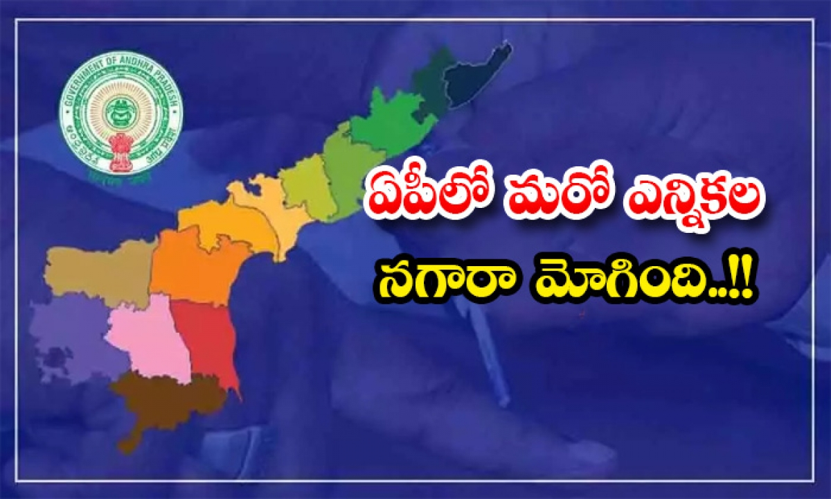 Another Elections Of Mlc Soon In Ap 2-ఏపీలో మరో ఎన్నికల నగారా మోగింది..-Political-Telugu Tollywood Photo Image-TeluguStop.com