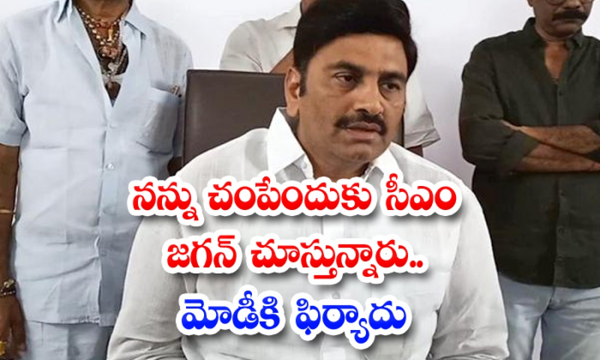 Mp Raghuramakrishnam Raju Latter To Pm Narendra Modi-TeluguStop.com