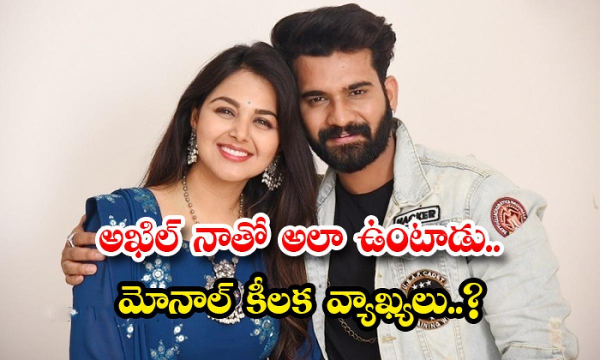 Monal Gajjar Revealed Akhil Sarthak Contact Name-TeluguStop.com