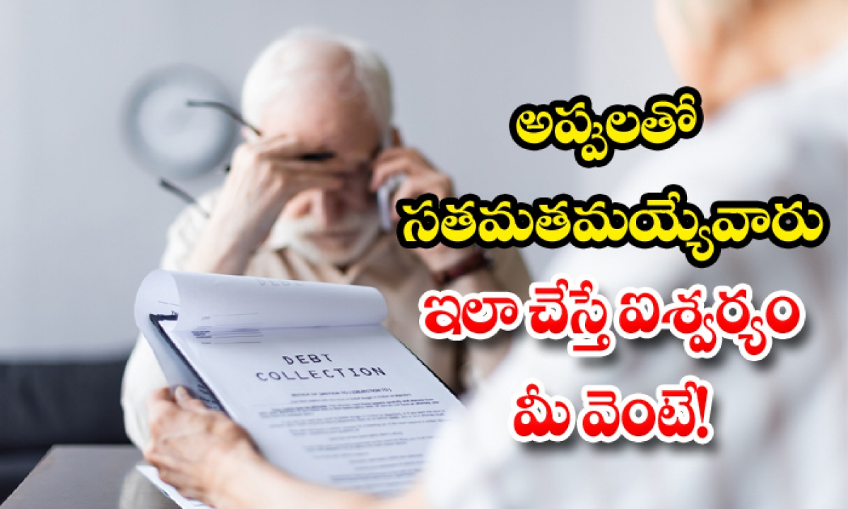 If You Are Suffering With Money Problems Then Do Like This-TeluguStop.com