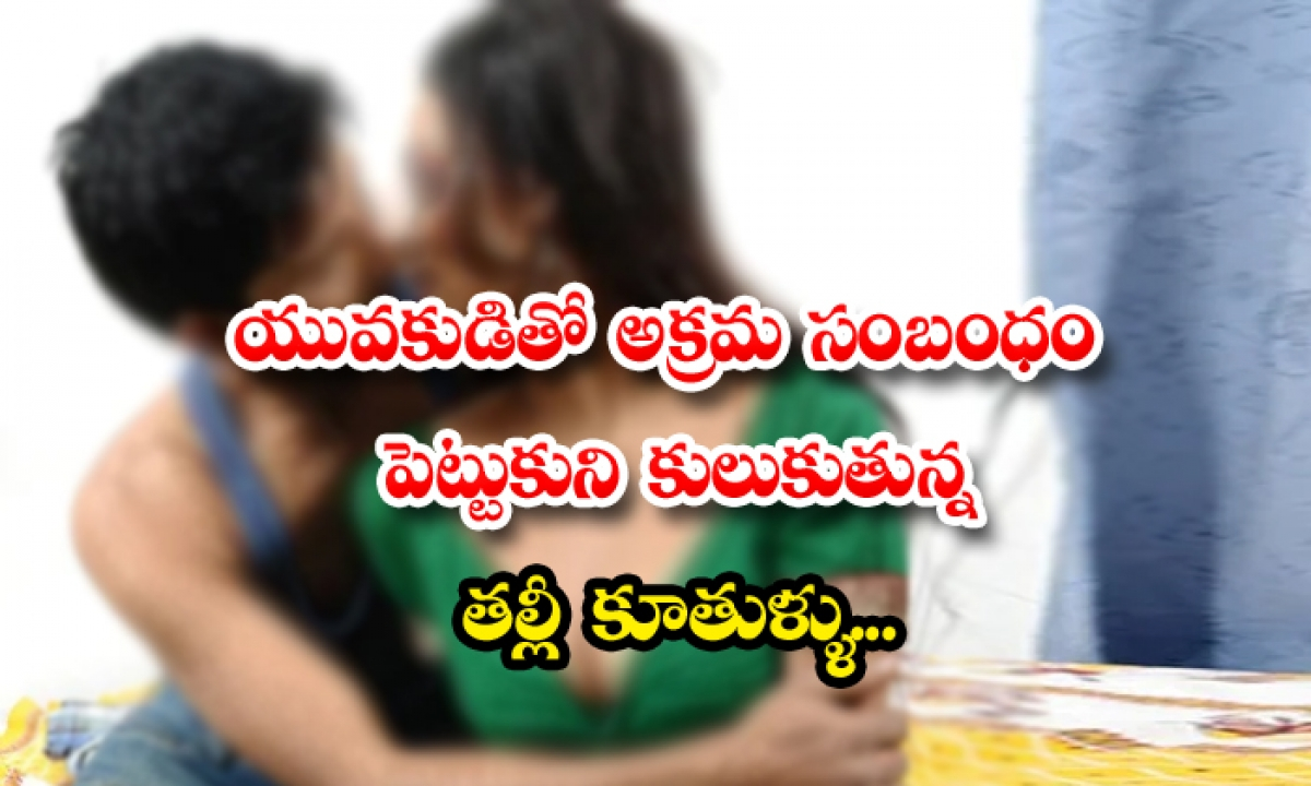 Mother And Daughter Illegal Affair With One Person In Uttar Pradesh-యువకుడితో అక్రమ సంబంధం పెట్టుకుని కులుకుతున్న తల్లీ కూతుళ్ళు….-Latest News - Telugu-Telugu Tollywood Photo Image-TeluguStop.com