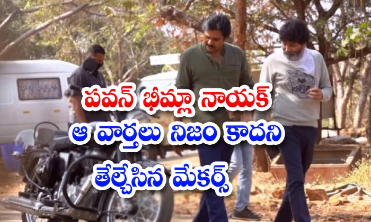Pawan Kalyan Ayyapanum Koshiyum Movie Remake-పవన్ భీమ్లా నాయక్ ఆ వార్తలు నిజం కాదని తేల్చేసిన మేకర్స్-Latest News - Telugu-Telugu Tollywood Photo Image-TeluguStop.com