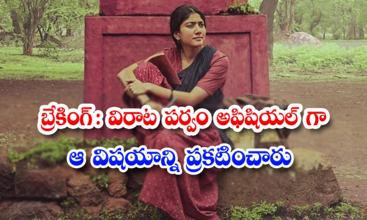 Rana Sai Pallavi Virata Parvam Movie Release Postpone-TeluguStop.com
