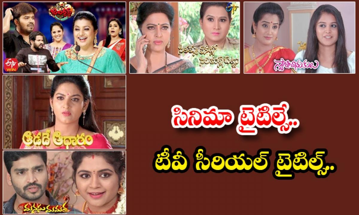 Movie Titles Turns Serial Titles-సినిమా టైటిల్సే.. టీవీ సీరియల్ టైటిల్స్..-Movie-Telugu Tollywood Photo Image-TeluguStop.com
