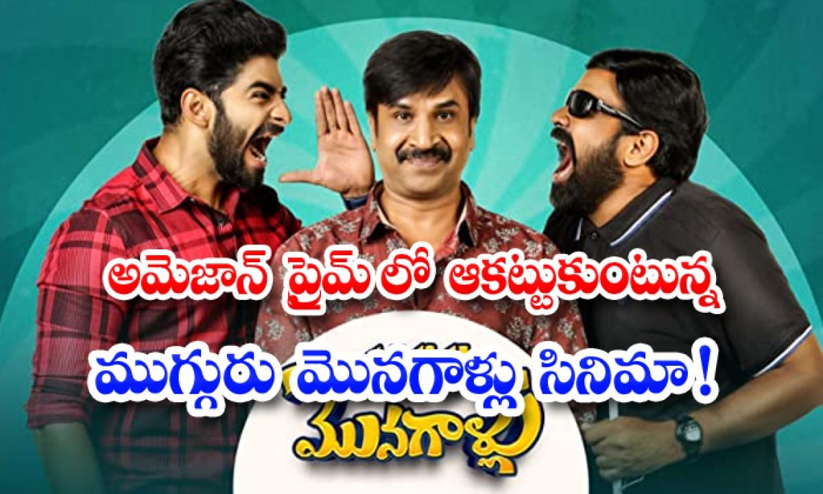 Amazing Response For Mugguru Monagallu Movie In Amazon Prime-అమెజాన్ ప్రైమ్ లో ఆకట్టుకుంటున్న ముగ్గురు మొనగాళ్ళు సినిమా-Latest News - Telugu-Telugu Tollywood Photo Image-TeluguStop.com