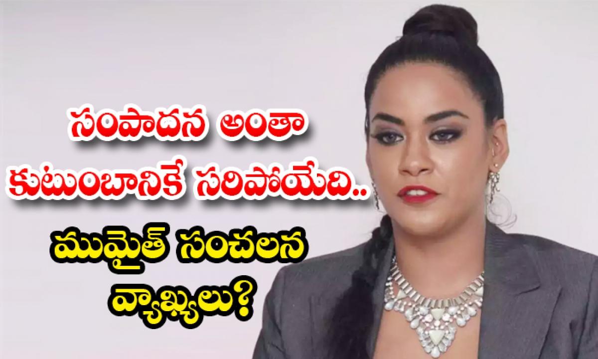 Mumaith Khan Shocking Comments About Her Bank Transactions-సంపాదన అంతా కుటుంబానికే సరిపోయేది.. ముమైత్ సంచలన వ్యాఖ్యలు-Latest News - Telugu-Telugu Tollywood Photo Image-TeluguStop.com