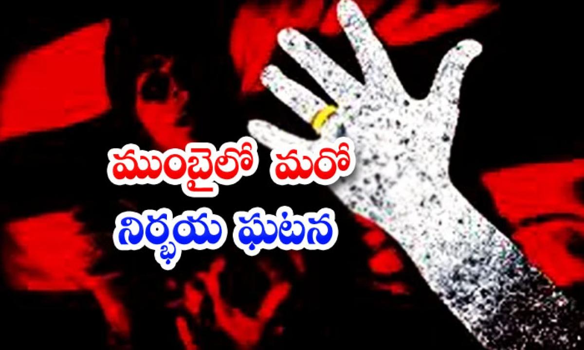 Another Fearless Incident In Mumbai-ముంబైలో మరో నిర్భయ ఘటన-Latest News - Telugu-Telugu Tollywood Photo Image-TeluguStop.com