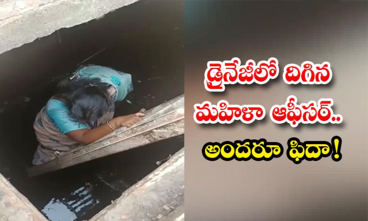 Mumbai Municipal Officer Enters Into A Manhole-డ్రైనేజీలో దిగిన మహిళా ఆఫీసర్.. అందరూ ఫిదా-General-Telugu-Telugu Tollywood Photo Image-TeluguStop.com