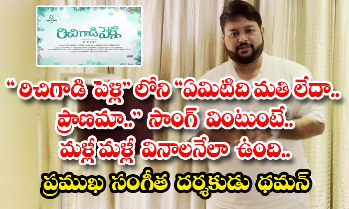 Music Director Ss Thaman Praises Song Released From Richigadi Pelli Movie-రిచిగాడి పెళ్లి లోని ఏమిటిది మతి లేదా.. ప్రాణమా.. సాంగ్ వింటుంటే..మళ్లీ మళ్లీ వినాలనేలా ఉంది..ప్రముఖ సంగీత దర్శకుడు థమన్-Latest News - Telugu-Telugu Tollywood Photo Image-TeluguStop.com