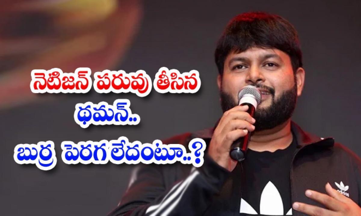 Music Director Thaman Strong Counter To Netizen-TeluguStop.com