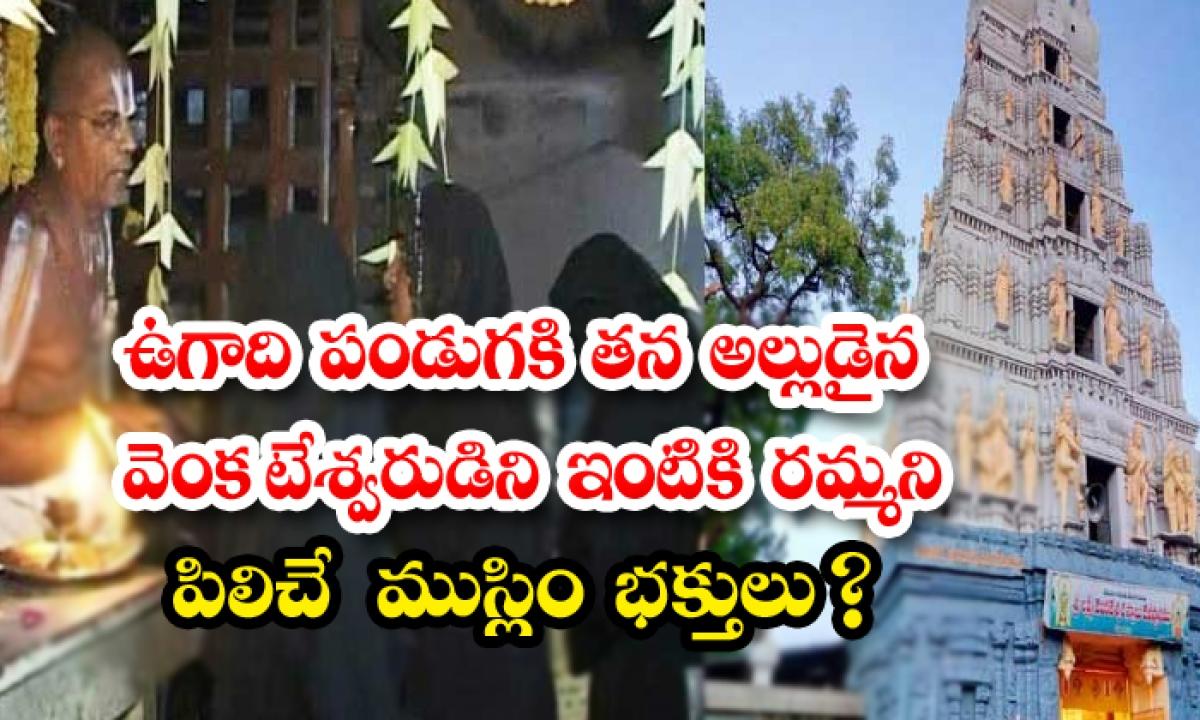 Which Muslim Devotee Invites His Son In Law Venkateswara To Come Home For Ugadi Festival-TeluguStop.com