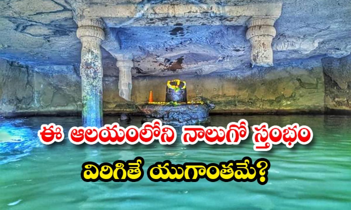 Mystery Of Dooms Day Kedareshwar Temple In Harishchandragad-TeluguStop.com