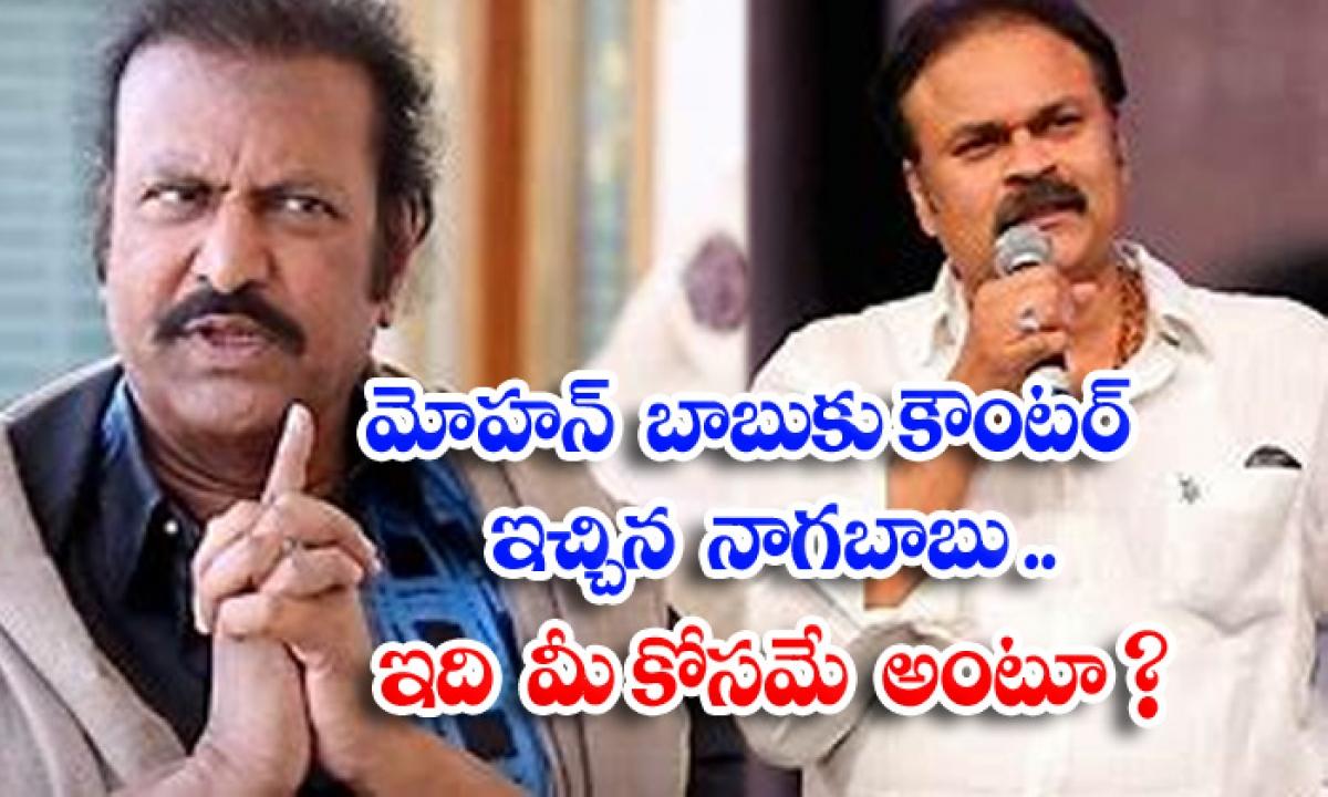 Tollywood Actress Nagababu Gave A Counter To Mohan Babu-మోహన్ బాబుకు కౌంటర్ ఇచ్చిన నాగబాబు.. ఇది మీ కోసమే అంటూ-Latest News - Telugu-Telugu Tollywood Photo Image-TeluguStop.com