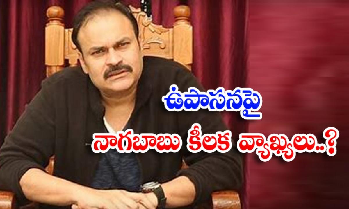 Nagababu Key Comments About Upasana-ఉపాసనపై నాగబాబు కీలక వ్యాఖ్యలు..-Latest News - Telugu-Telugu Tollywood Photo Image-TeluguStop.com