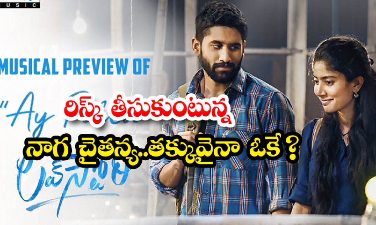 Fifty Percent Approvals Are Release Movie Love Story-TeluguStop.com