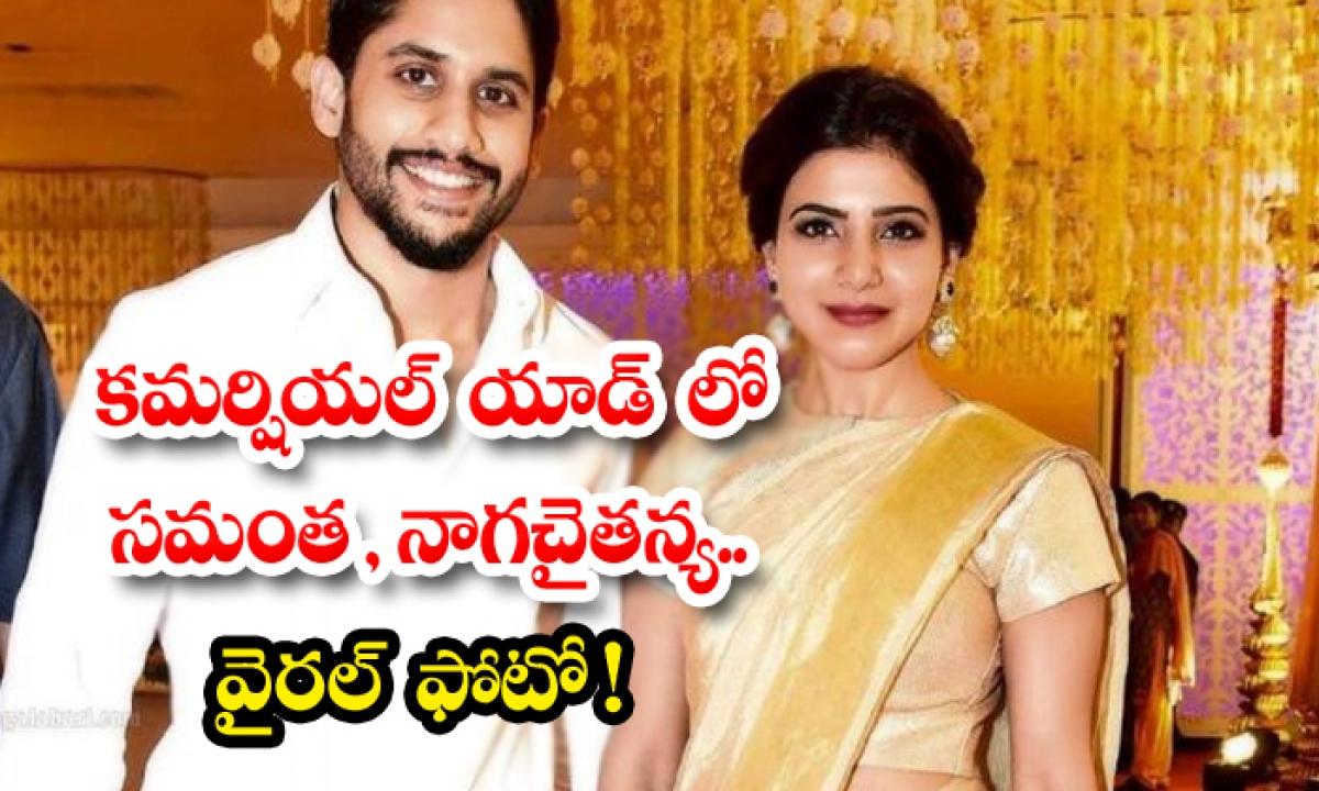 Samantha And Naga Chaitanya Go Traditional For Brand Shoot-TeluguStop.com