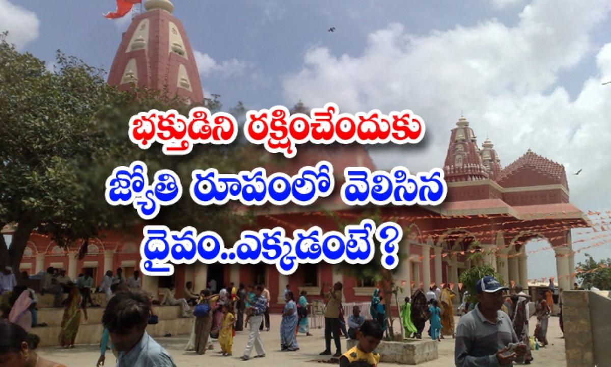 Naga Nadeshwara Jyotirlinga Temple-భక్తుడిని రక్షించేందుకు జ్యోతి రూపంలో వెలిసిన దైవం.. ఎక్కడంటే-Latest News - Telugu-Telugu Tollywood Photo Image-TeluguStop.com