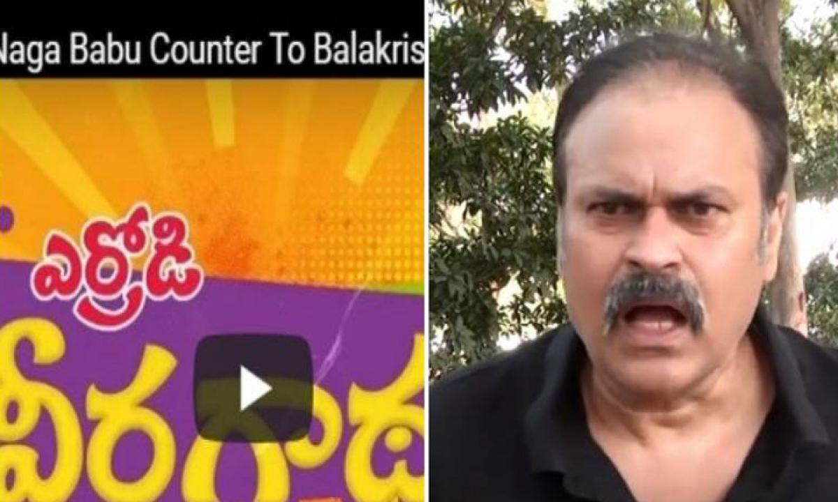 Nagababu Counter To Ballakrishna On A Short Film1-బాలయ్య బాబు ని వాడేసుకుంటున్న నాగబాబు … ఈసారి ఏకంగా షార్ట్ ఫిల్మ్ తోనే …-Movie-Telugu Tollywood Photo Image-TeluguStop.com