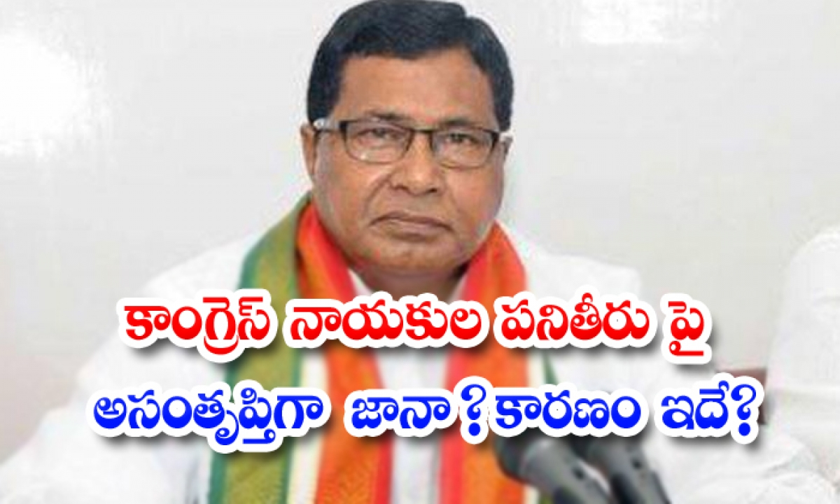 Jana Dissatisfied With The Performance Of Congress Leaders Is This The Reason-TeluguStop.com