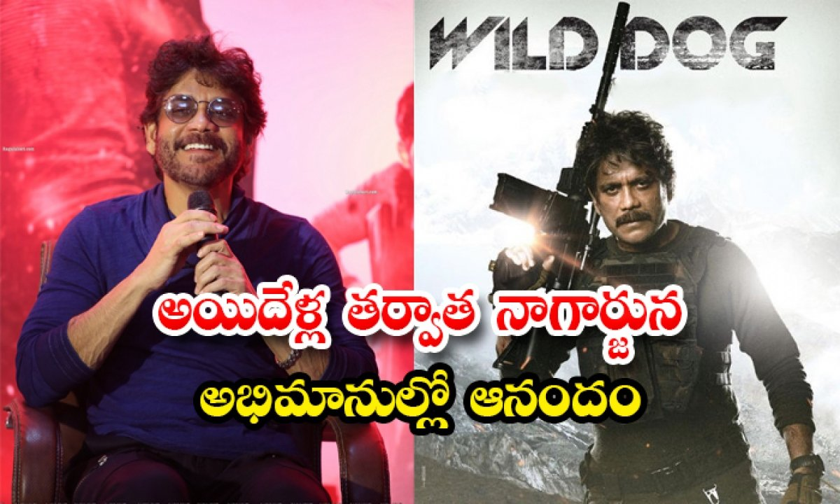 Nagarjuna Wild Dog Movie Gets Hit Talk-TeluguStop.com