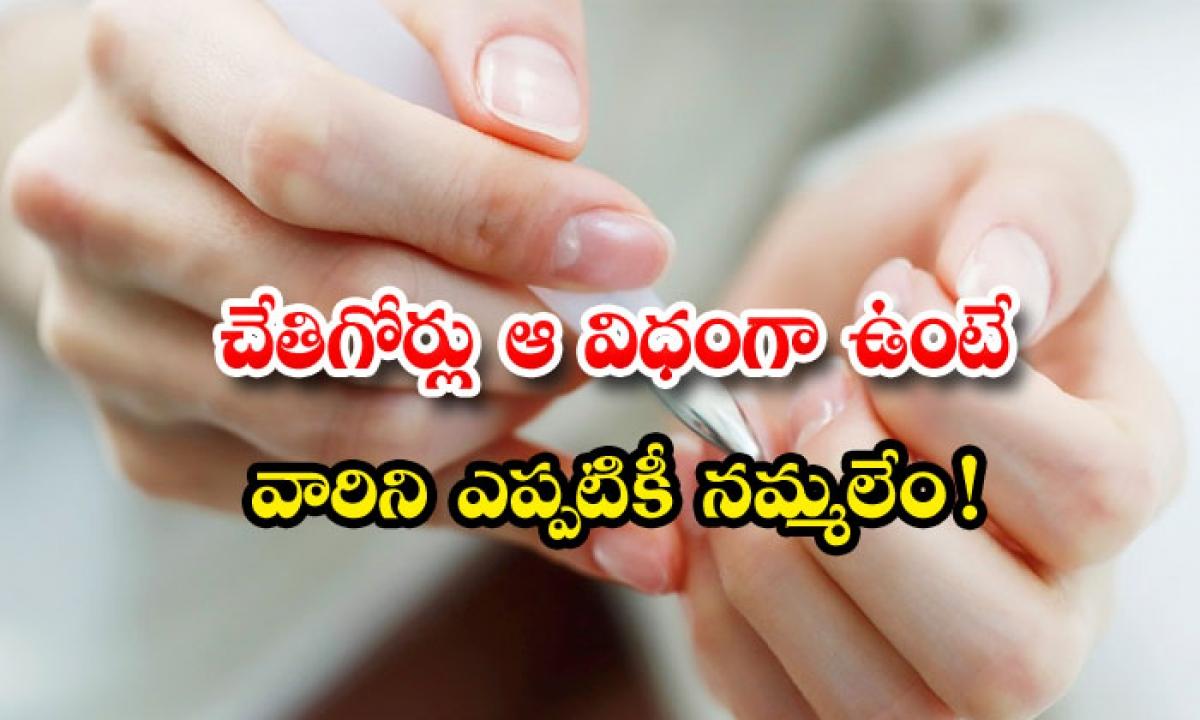 You Have To Know These Things By The Size Of Your Nails-చేతిగోర్లు ఆ విధంగా ఉంటే వారిని ఎప్పటికీ నమ్మలేం-General-Telugu-Telugu Tollywood Photo Image-TeluguStop.com