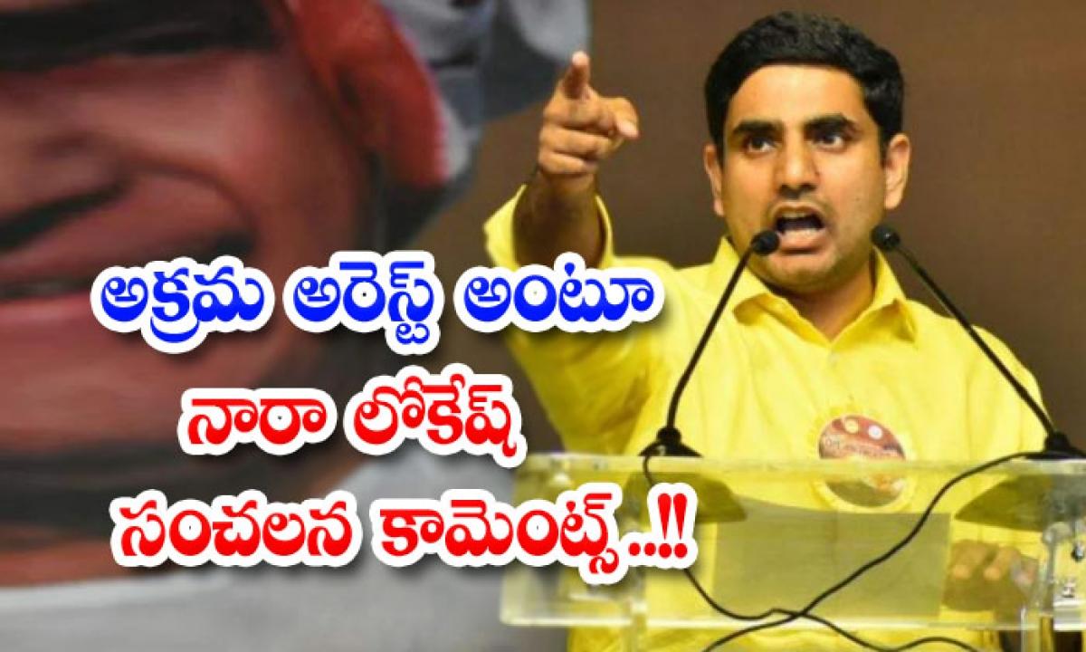Nara Lokeshs Sensational Comments About Illegal Arrest-అక్రమ అరెస్టు అంటూ నారా లోకేష్ సంచలన కామెంట్స్..-Political-Telugu Tollywood Photo Image-TeluguStop.com