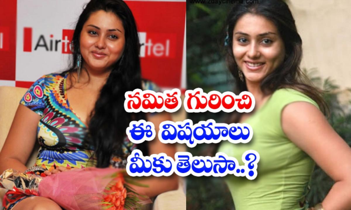 Interesting Facts About Actress Namitha-నమిత గురించి ఈ విషయాలు మీకు తెలుసా..-Latest News - Telugu-Telugu Tollywood Photo Image-TeluguStop.com