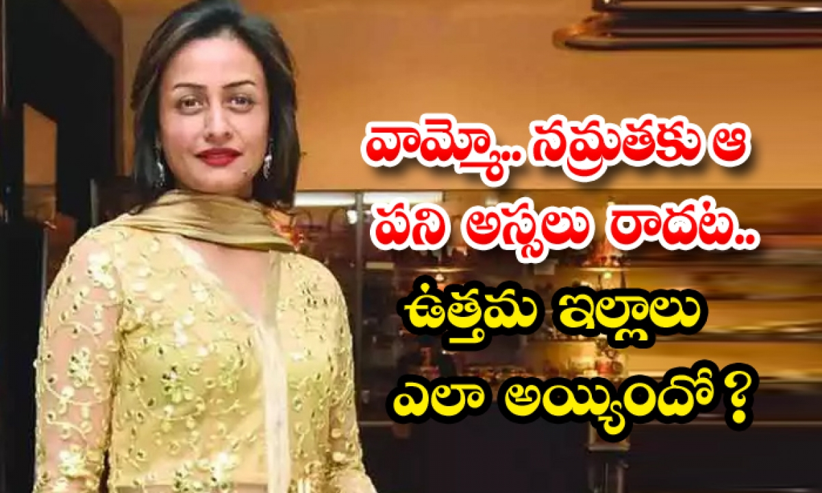 Namrata Dont Know How To Do That Work And Do You Know How She Become Best-వామ్మో.. నమ్రతకు ఆ పని అస్సలు రాదట.. ఉత్తమ ఇల్లాలు ఎలా అయ్యిందో-Latest News - Telugu-Telugu Tollywood Photo Image-TeluguStop.com