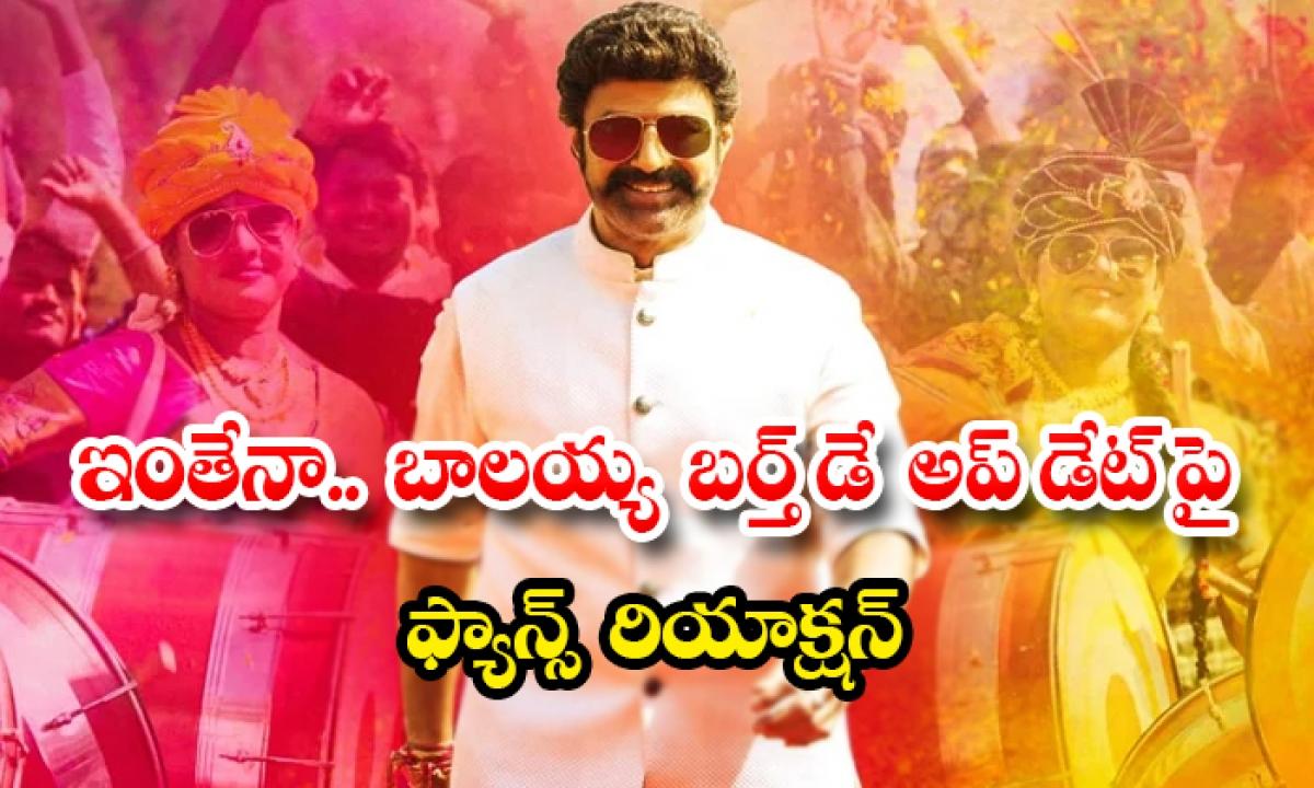 Balakrishna Birthday Akhanda Poster Not Interested-TeluguStop.com