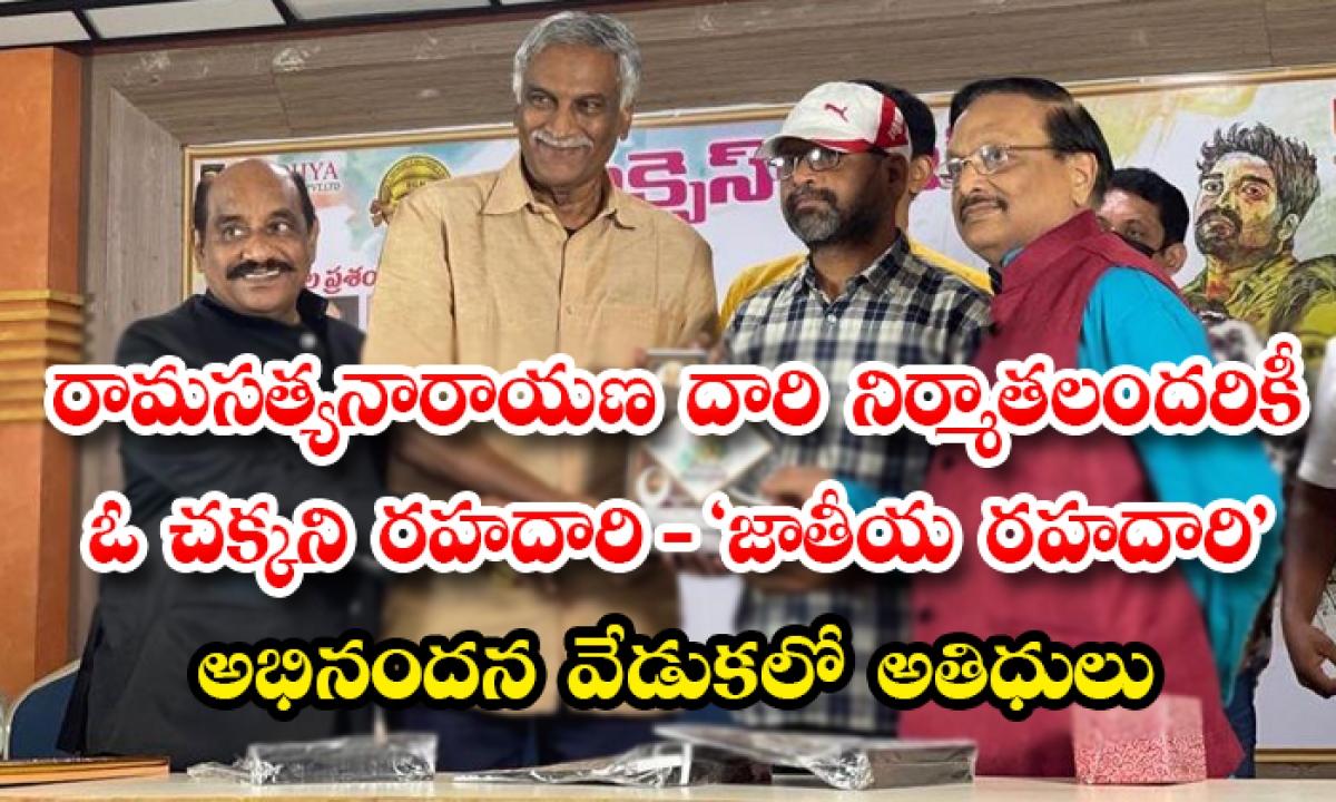 Nandi Awardee Director Narasimha Nani Jateeya Rahadari Movie Got Place In Film Book Of Records-రామసత్యనారాయణ దారి నిర్మాతలందరికీ ఓ చక్కని రహదారి -జాతీయ రహదారి' అభినందన వేడుకలో అతిధులు-Latest News - Telugu-Telugu Tollywood Photo Image-TeluguStop.com