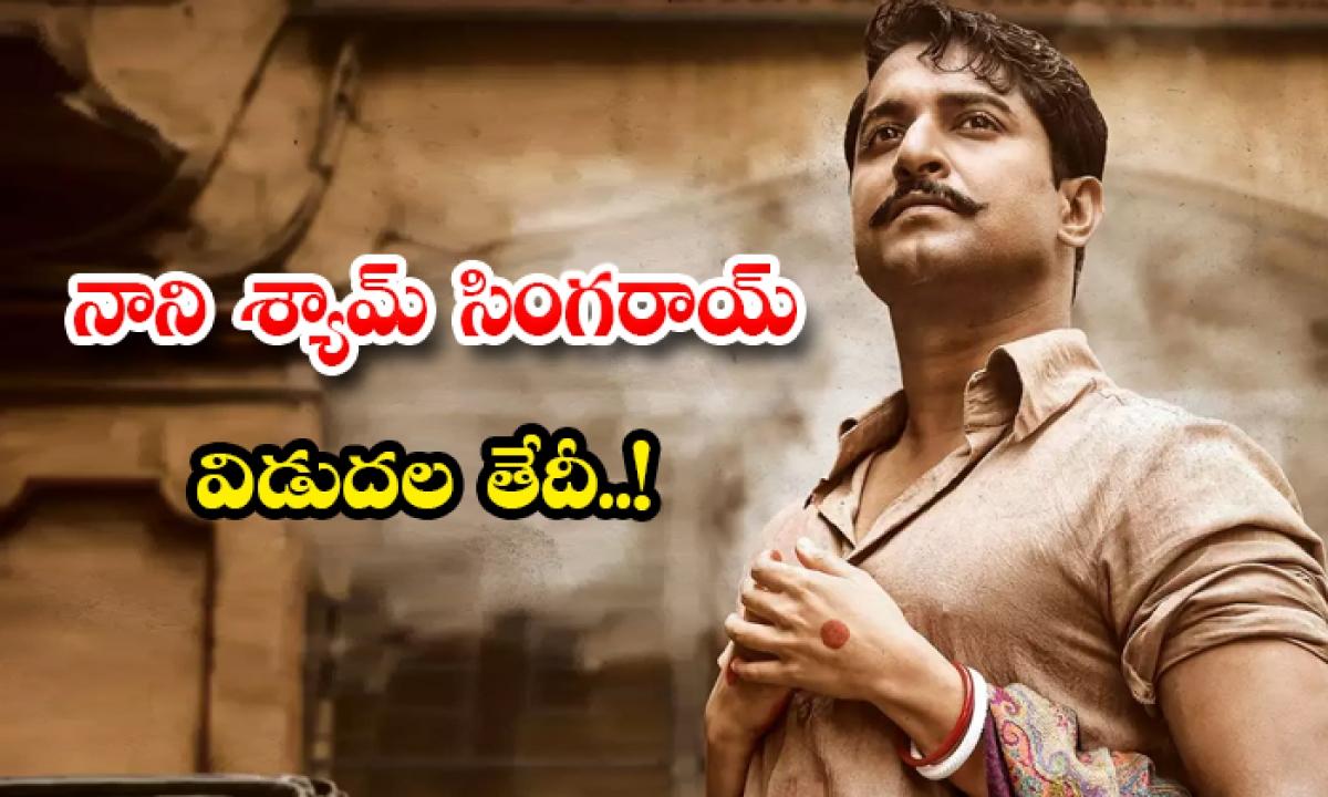 Nani Shyam Singa Rai Movie Release Date-నాని శ్యామ్ సింగరాయ్ విడుదల తేదీ..-Latest News - Telugu-Telugu Tollywood Photo Image-TeluguStop.com