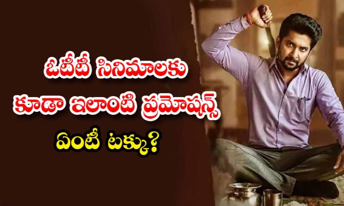 Nani Tuck Jagadish Movie Success Meet-ఓటీటీ సినిమాలకు కూడా ఇలాంటి ప్రమోషన్స్ ఏంటీ టక్కు-Latest News - Telugu-Telugu Tollywood Photo Image-TeluguStop.com