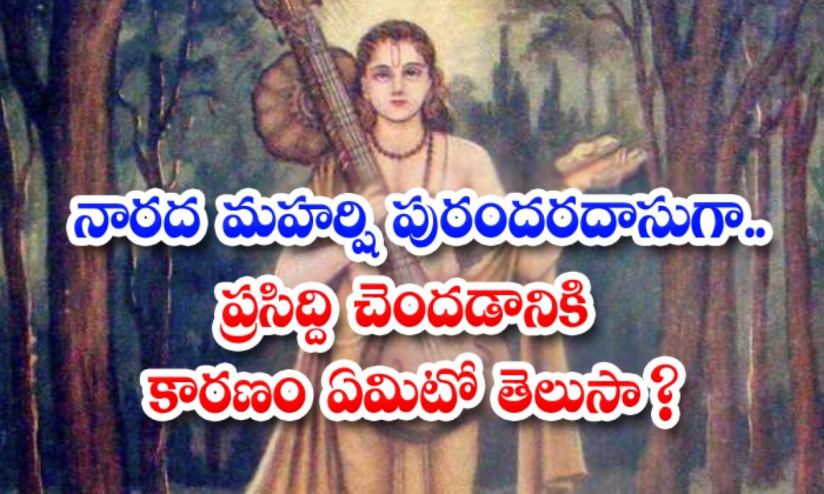 Do You Know The Reason Why Narada Maharshi Became Famous As Purandaradasa-నారద మహర్షి పురందరదాసుగా.. ప్రసిద్ది చెందడానికి కారణం ఏమిటో తెలుసా..-Latest News - Telugu-Telugu Tollywood Photo Image-TeluguStop.com