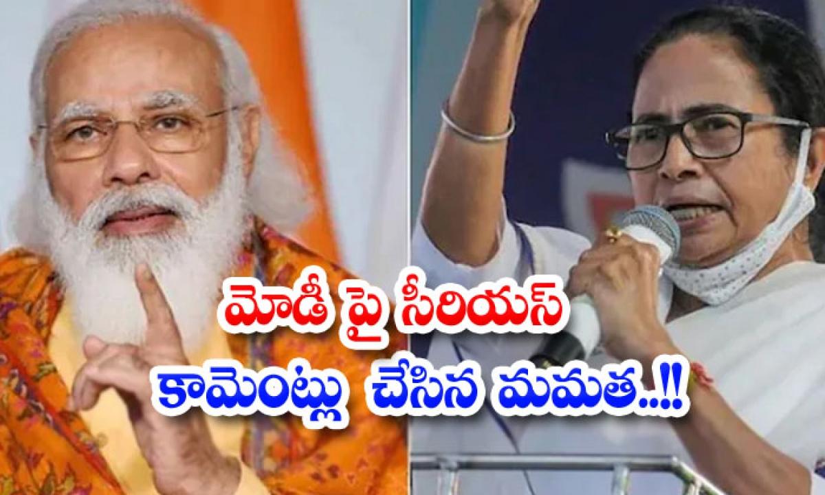Mamata Makes Serious Comments On Modi-మోడీ పై సీరియస్ కామెంట్లు చేసిన మమత..-General-Telugu-Telugu Tollywood Photo Image-TeluguStop.com
