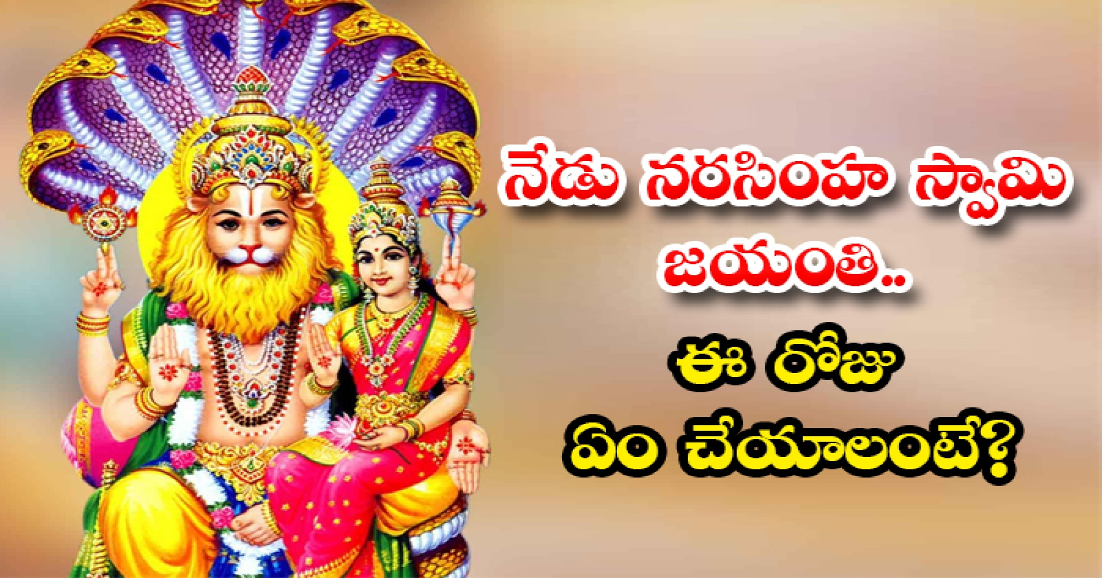 Narsimha Jayanti 2021 Date And Significance-నేడు నరసింహ స్వామి జయంతి.. ఈరోజు ఏం చేయాలంటే-Latest News - Telugu-Telugu Tollywood Photo Image-TeluguStop.com