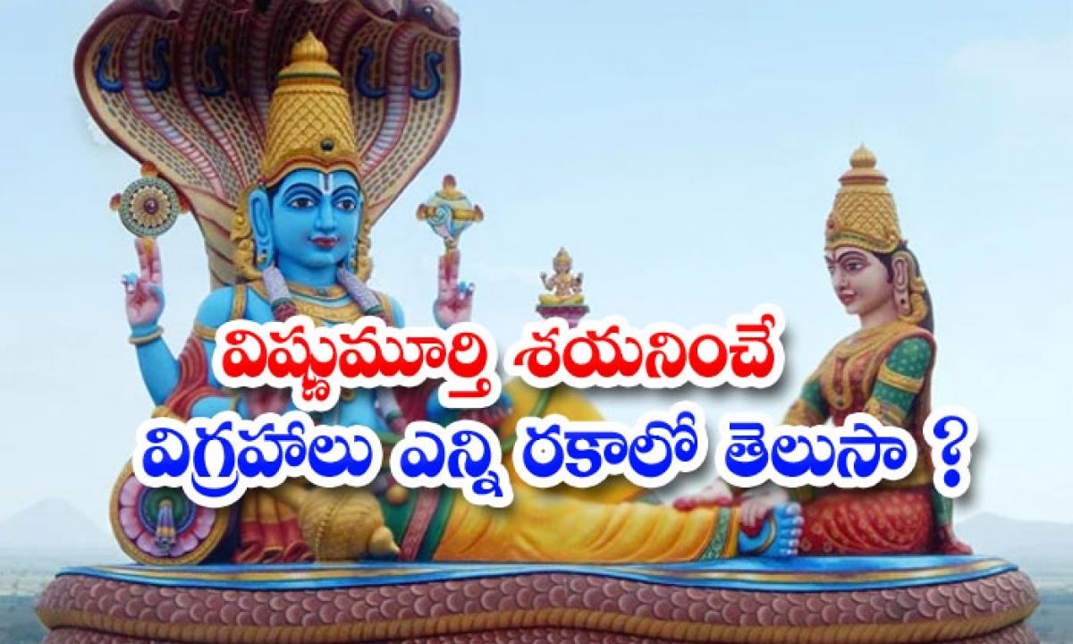 Do You Know How Many Types Of Sleeping Idols Of Narayana-విష్ణుమూర్తి శయనించే విగ్రహాలు ఎన్ని రకాలో తెలుసా-Latest News - Telugu-Telugu Tollywood Photo Image-TeluguStop.com