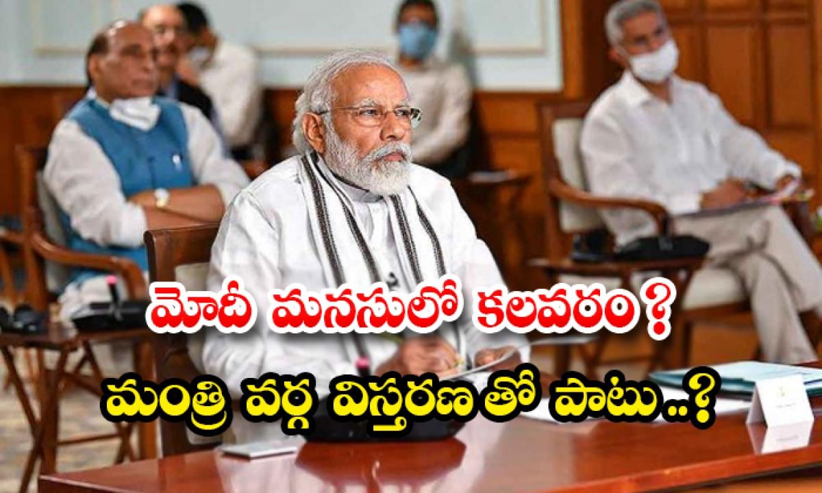 Modi Is Going To Expand The Union Cabinet Soon-మోదీ మనసులో కలవరం మంత్రి వర్గ విస్తరణ తో పాటు ..-Political-Telugu Tollywood Photo Image-TeluguStop.com