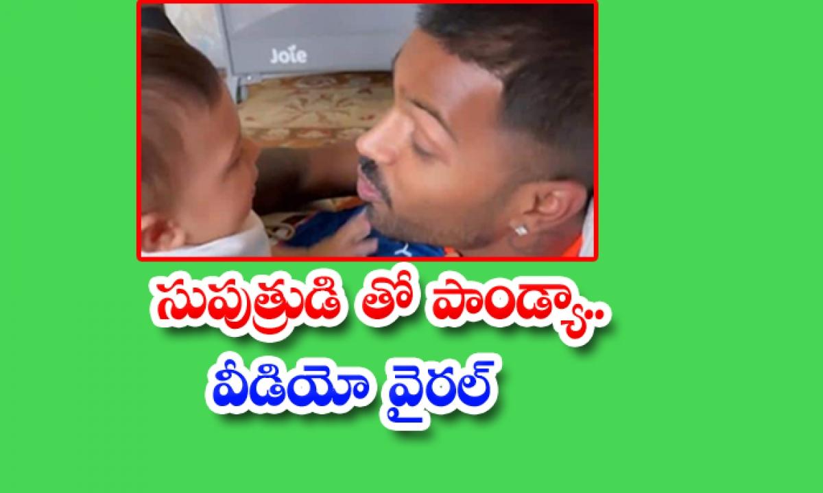 Viral Video Hardik Pandya With His Son-TeluguStop.com