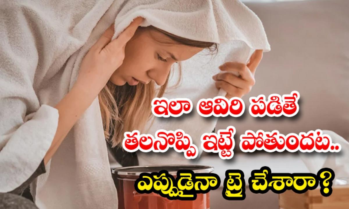 Natural Tips To Control Headache Immediately-ఇలా ఆవిరి పడితే తలనొప్పి ఇట్టే పోతుందట..ఎప్పుడైనా ట్రై చేశారా-Latest News - Telugu-Telugu Tollywood Photo Image-TeluguStop.com