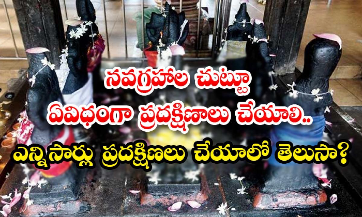 Navagraha Pradakshina Procedure Importance Of Navagraha-నవగ్రహాల చుట్టూ ఏవిధంగా ప్రదక్షిణాలు చేయాలి.. ఎన్ని సార్లు ప్రదక్షిణలు చేయాలో తెలుసా-Latest News - Telugu-Telugu Tollywood Photo Image-TeluguStop.com