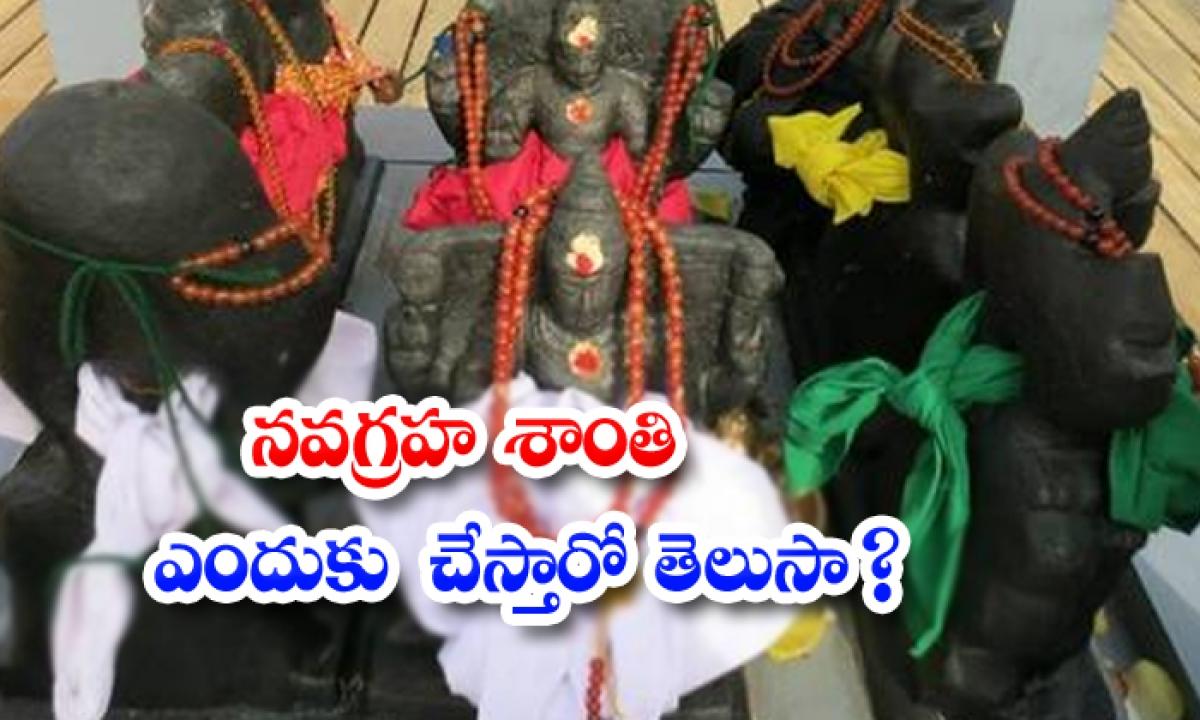 Do You Know Why Navagrahas Perform Shanti Puja-నవగ్రహ శాంతి ఎందుకు చేస్తారో తెలుసా-Latest News - Telugu-Telugu Tollywood Photo Image-TeluguStop.com