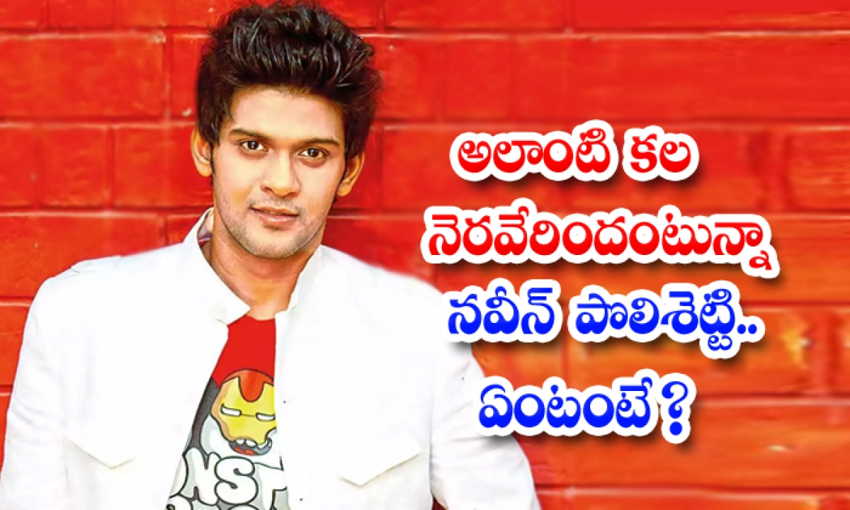 A Dream Come True For Naveen-TeluguStop.com