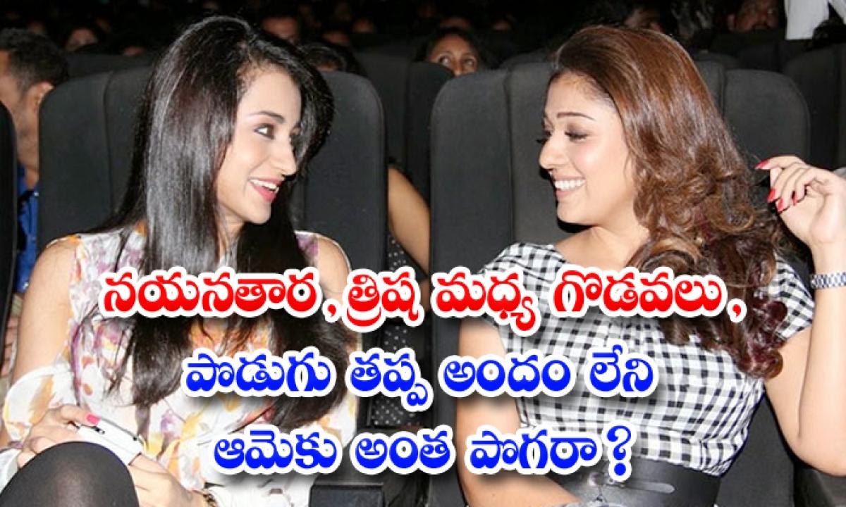 Big Clash Between Nayantara And Trisha-నయనతార, త్రిష మధ్య గొడవలు.. పొడుగు తప్ప అందంలేని ఆమెకు అంత పొగరా-Latest News - Telugu-Telugu Tollywood Photo Image-TeluguStop.com