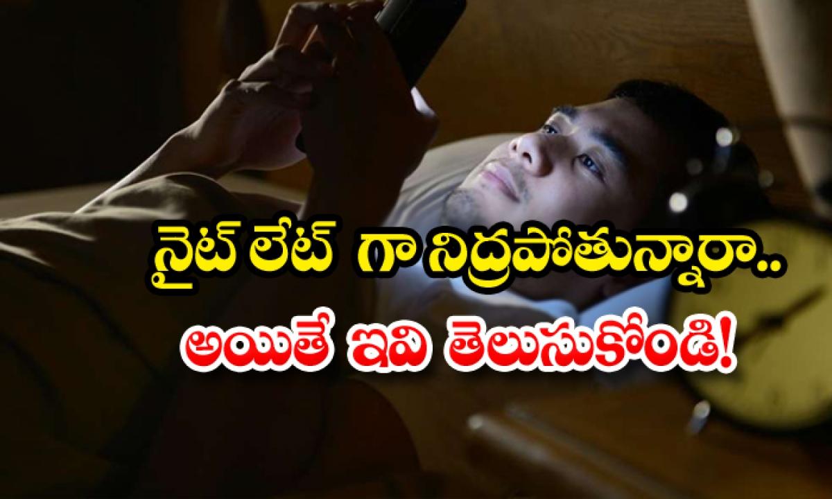 Effects Of Late Night Sleeping-TeluguStop.com