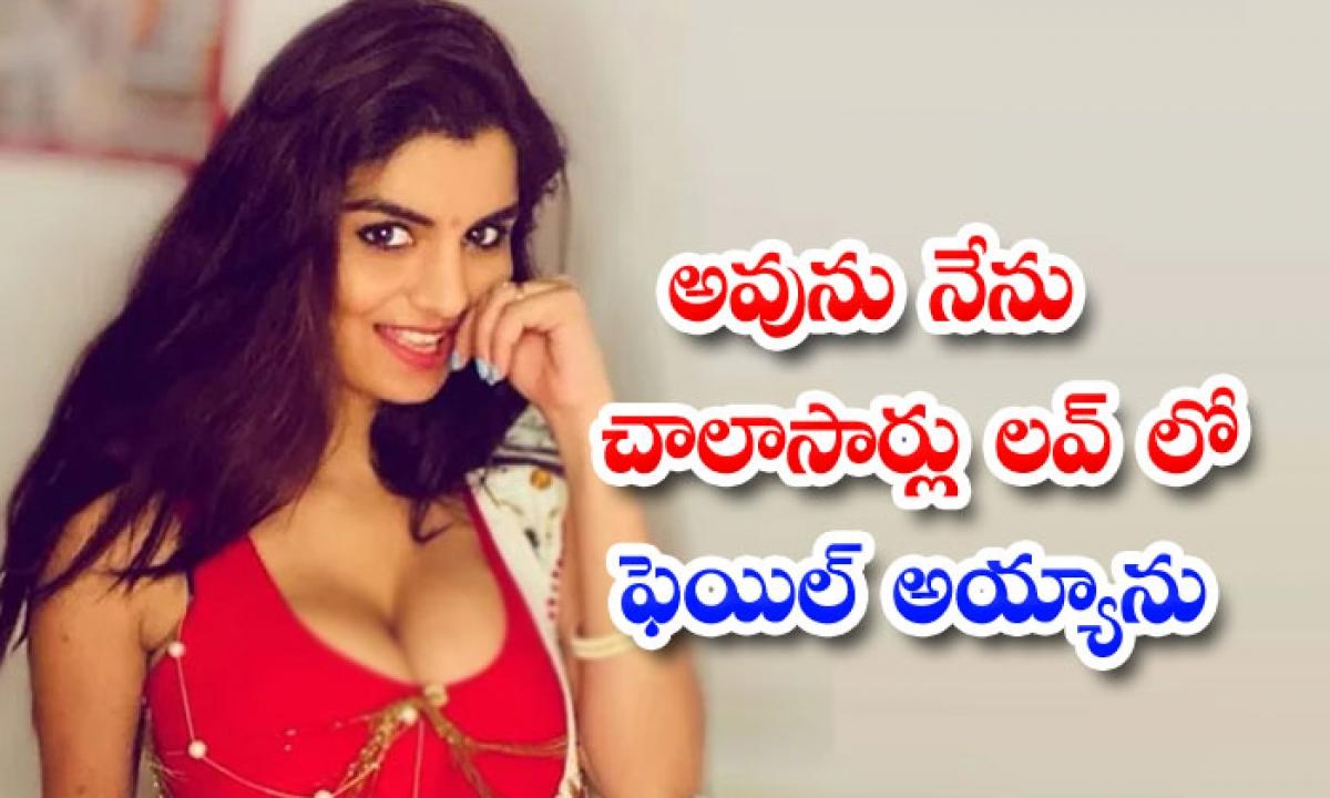 Bollywood Actress Anveshi Jain Funny Reply To Thenetizen Question-అవును నేను చాలాసార్లు లవ్ లో ఫెయిల్ అయ్యాను…-Latest News - Telugu-Telugu Tollywood Photo Image-TeluguStop.com
